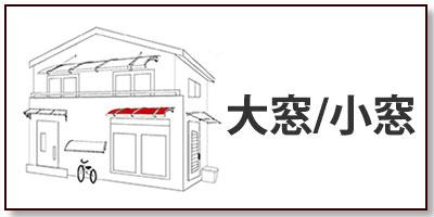 大窓、小窓の屋根
