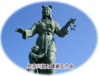 奴奈川姫と建御名方命