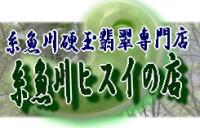 糸魚川硬玉翡翠専門店『糸魚川ヒスイの店』