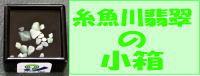 糸魚川翡翠の小箱