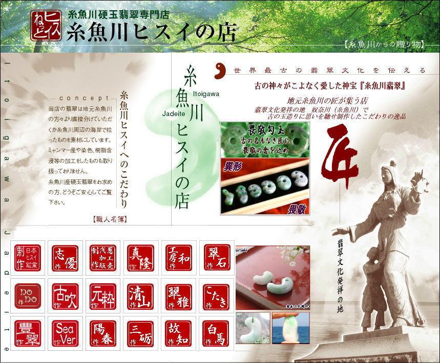 糸魚川翡翠専門店『糸魚川ヒスイの店』