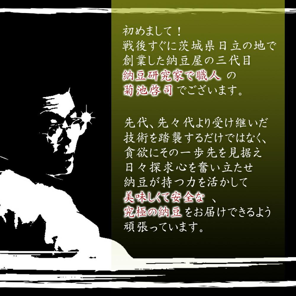 茨城県日立市 株式会社菊水食品 納豆 菊池啓司