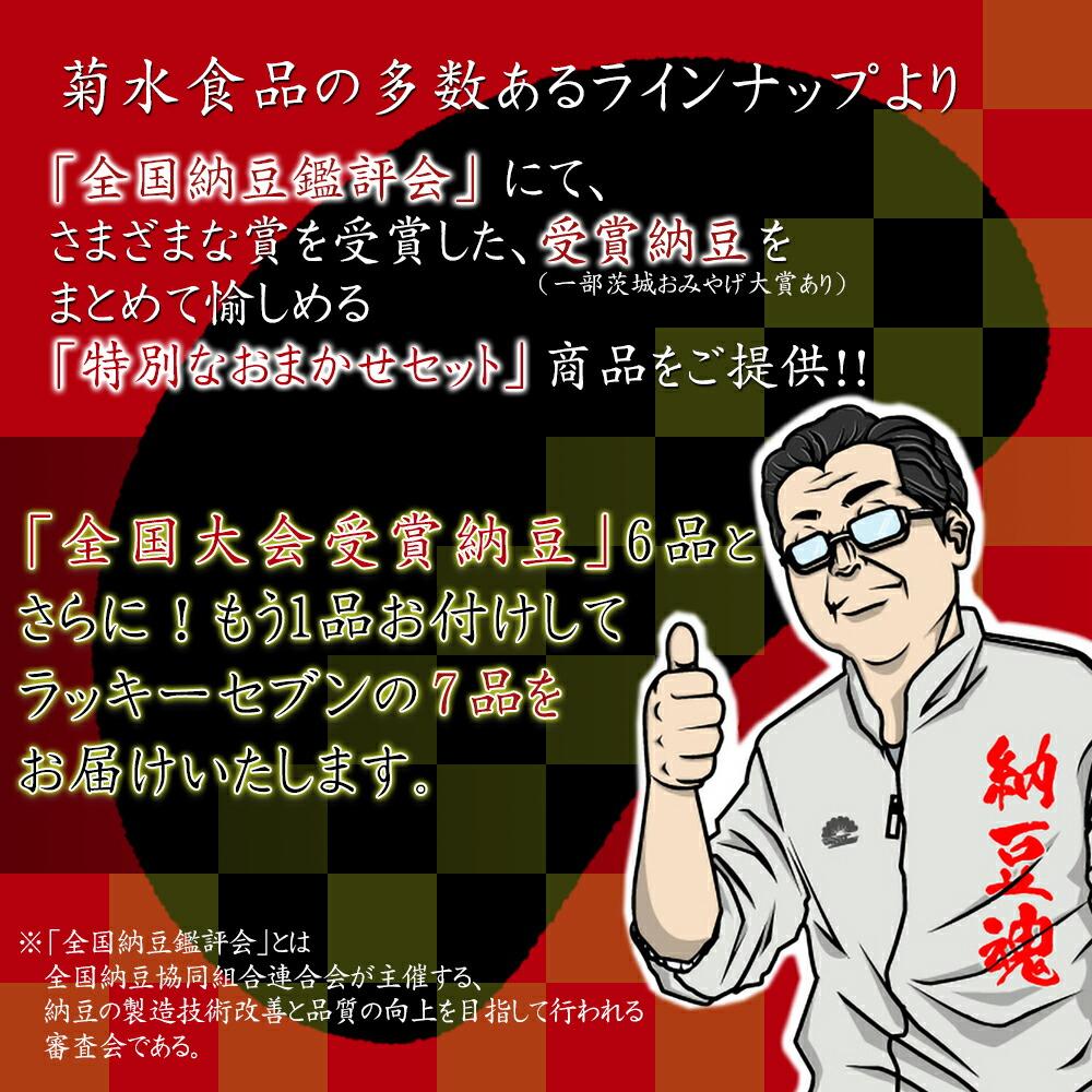 全国納豆鑑評会受賞 受賞納豆 菊水食品