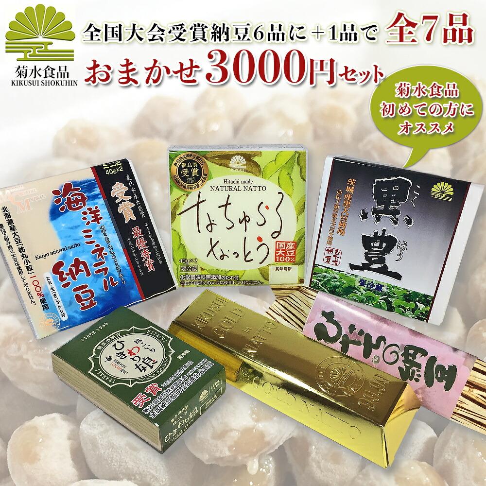 茨城県日立市 株式会社菊水食品 納豆 おまかせ3000円セット