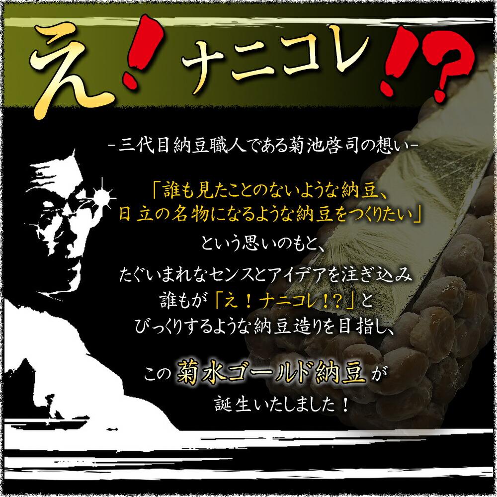 茨城県日立市 株式会社菊水食品 納豆 菊水ゴールド納豆 金箔入り