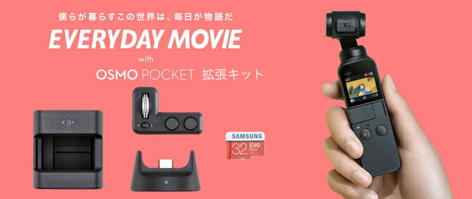 DJI OSMO POCKET - オズモ ポケット -