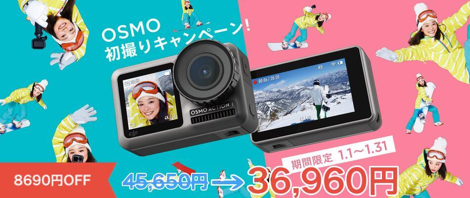 OSMO ACTIONが8,690円OFFの36,960円で販売中