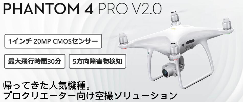 Phantom 4 Pro_v2.0
