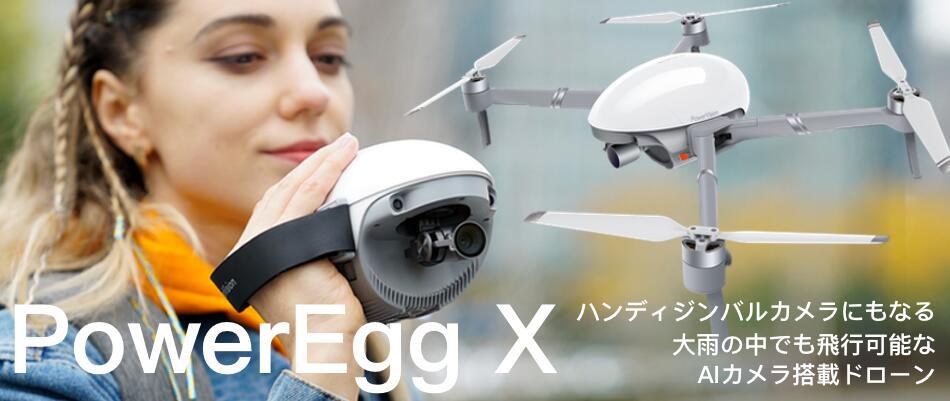 PowerEgg X 新発売