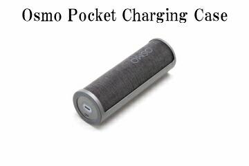 DJI Osmo Pocket 充電ケース(オズモ ポケット ジュウデンケース)