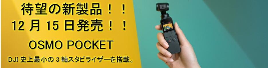 DJI osmo pocket 12月15日発売
