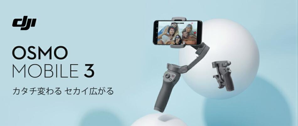 DJI OSMO mobile3 - オズモ モバイル -