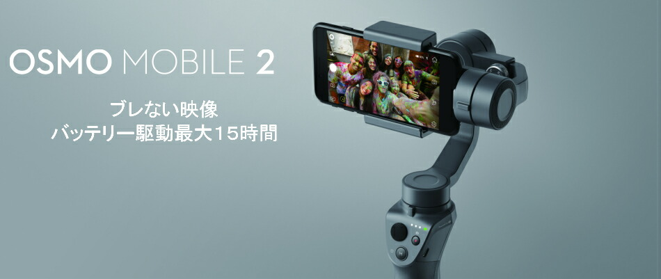 DJI OSMO MOBILE2 - オズモモバイル2 -
