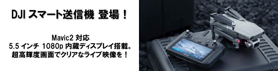 DJIスマート送信機