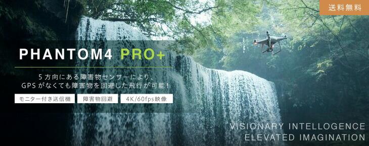 DJI Phantom 4 Pro+ - ドローン ファントム4プロプラス -
