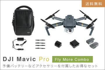 DJI Mavic Pro Fly More Combo(マビック プロ フライ モア コンボ)