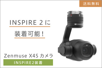 Zenmuse X4Sカメラ (INSPIRE 2)装着