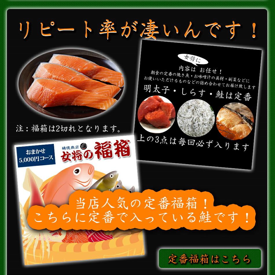 鮭 しゃけ 厚切り シャケ 豊洲専門店