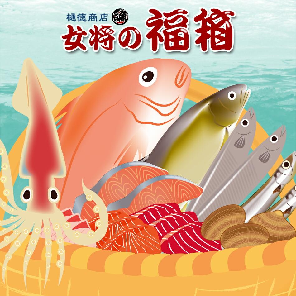 海鮮福箱 福袋 女将セレクト 鮭 しらす 明太子