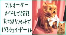 愛犬・愛猫で作るフルオーダーのウェイトドール