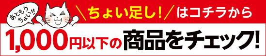 1000円以下の商品