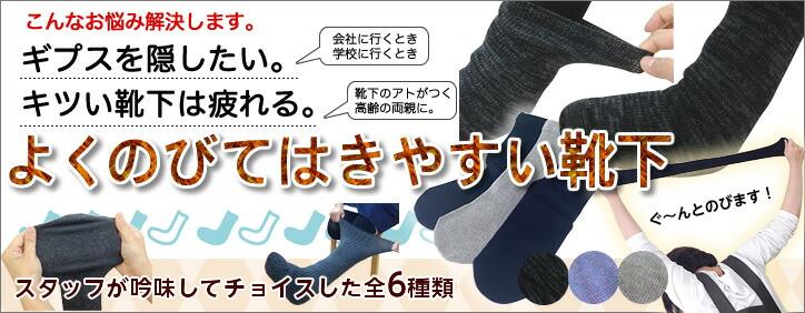 よくのびてはきやすい靴下