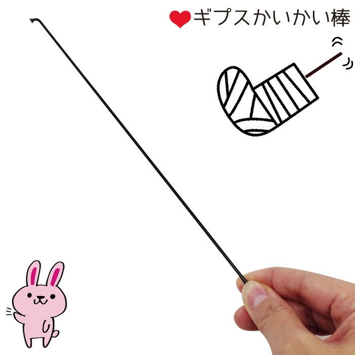 いつだってギプスの中はかゆいのだ!【メール便対応】ギプス用かいかい棒約29cmステンレス製細い棒なのでギブスの中がかけます〜♪
