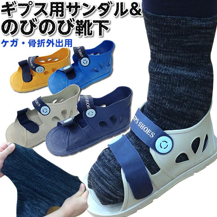 ギプス用サンダル(ファーストレイト)&のびのび靴下(すね丈)のセット※簡易シューズカバー&清拭タオル2本付ギプスサンダル骨折靴ギプスシューズ