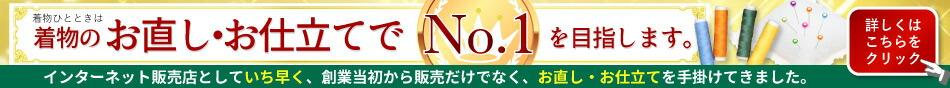お仕立てNo1