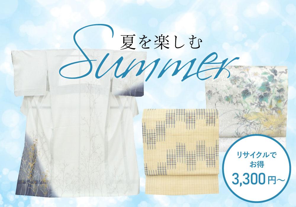 夏物リサイクル着物