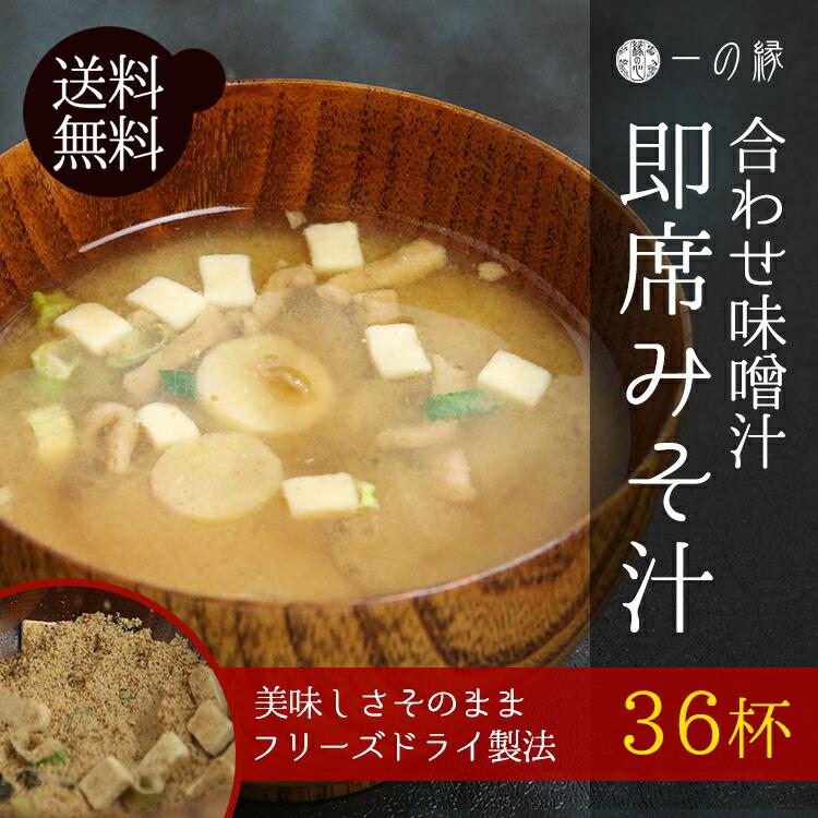 味日本「即席みそ汁(粉末状)」