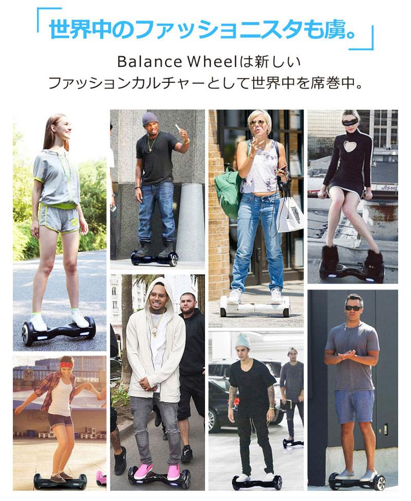 BalanceWheelバランスホイール