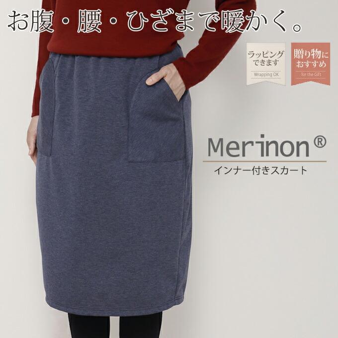 インナー付きスカート