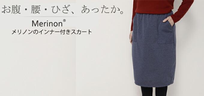 メリノンのインナー付きスカート