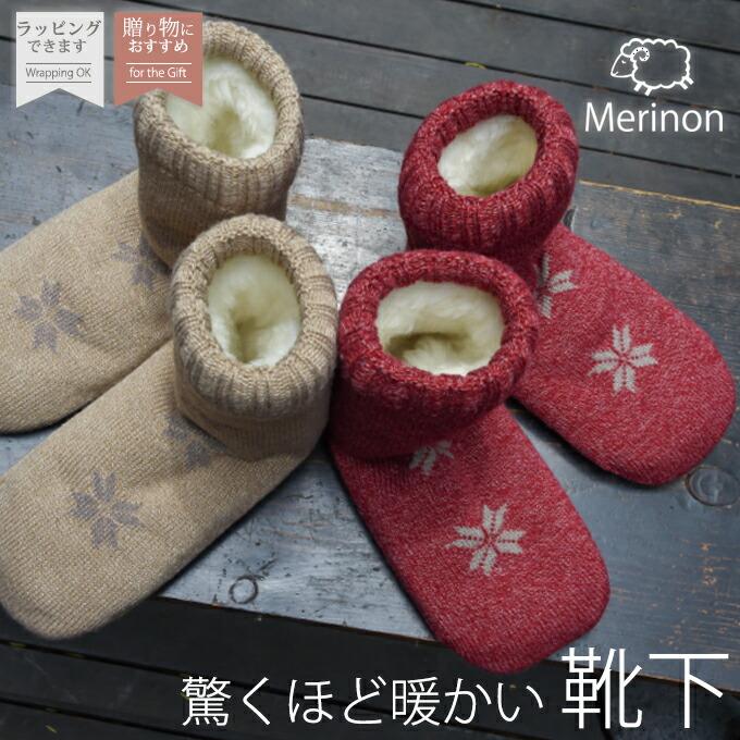 メリノンの驚くほど暖かい靴下
