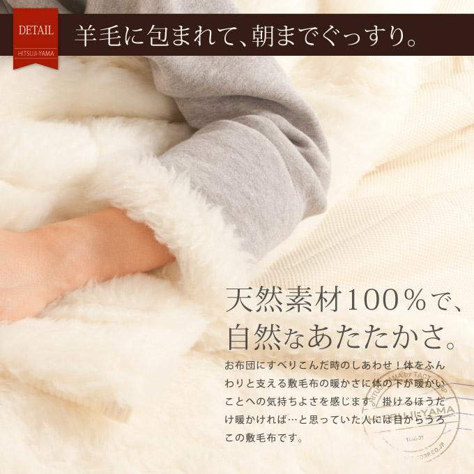 メリノンの敷毛布