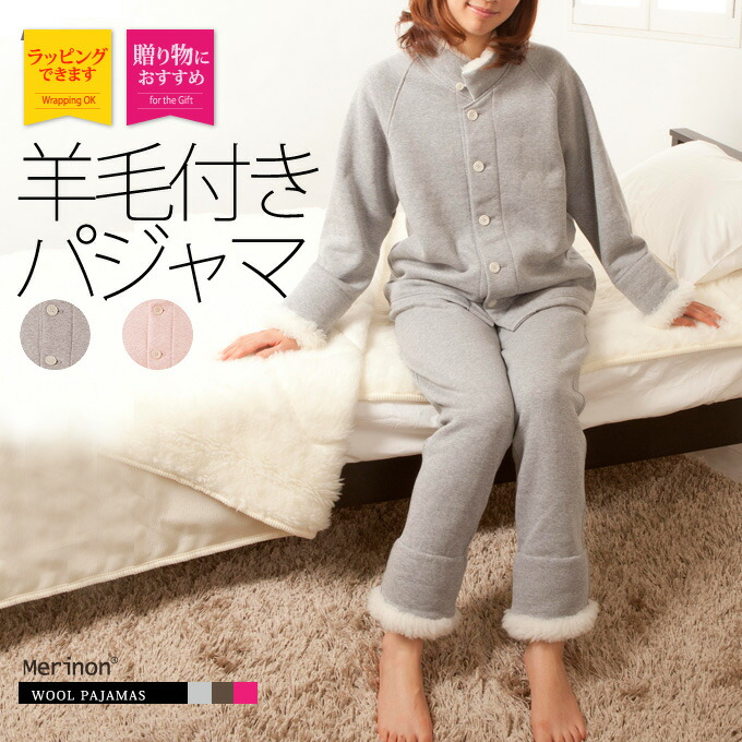 羊毛付きパジャマ