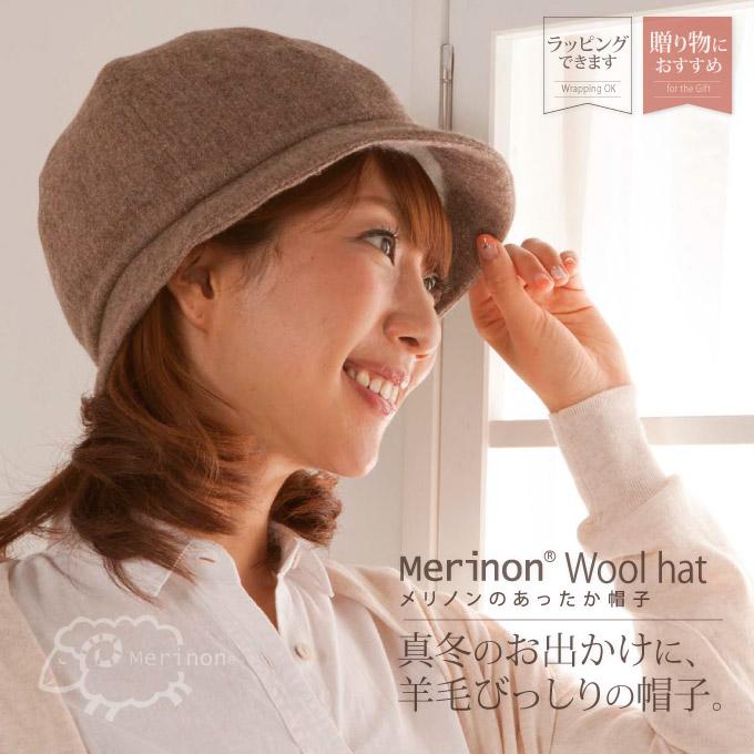メリノンの帽子