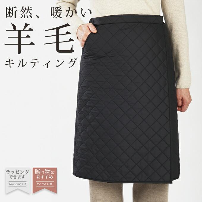 メリノン羊毛キルティングの巻きスカート(ブラック)