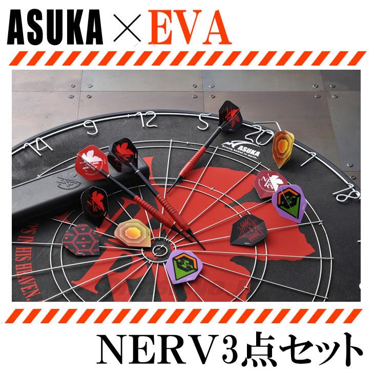 【あす楽対応】【送料無料】ASUKA×EVA NERV3点セット<br>【アスカ エヴァンゲリオン ネルフ ブラス 真鍮 BRASS SET フライト FLIGHT ダーツボード DARTSBOARD ATフィールド 使徒 ソフトダーツ(ダ−ツ/ボ−ド/通販/楽天)