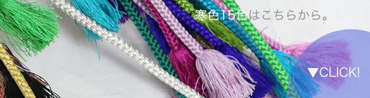 【楽天ひよこ商店】780円!浴衣正絹飾り紐 寒色はコチラ