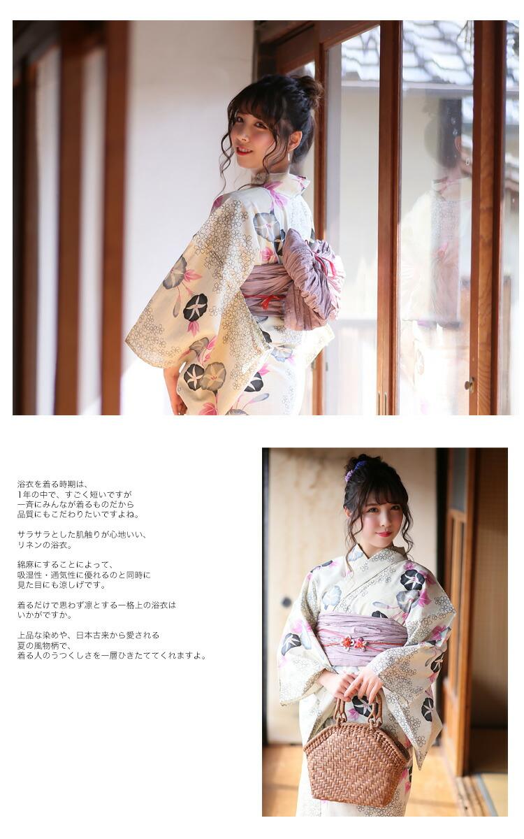 ひよこ商店-高級変わり織り浴衣3点セット-綿麻・麻混-Sサイズ-小さいサイズ