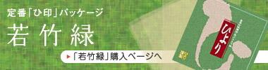 ノーマル特漉あぶらとり紙 若竹緑