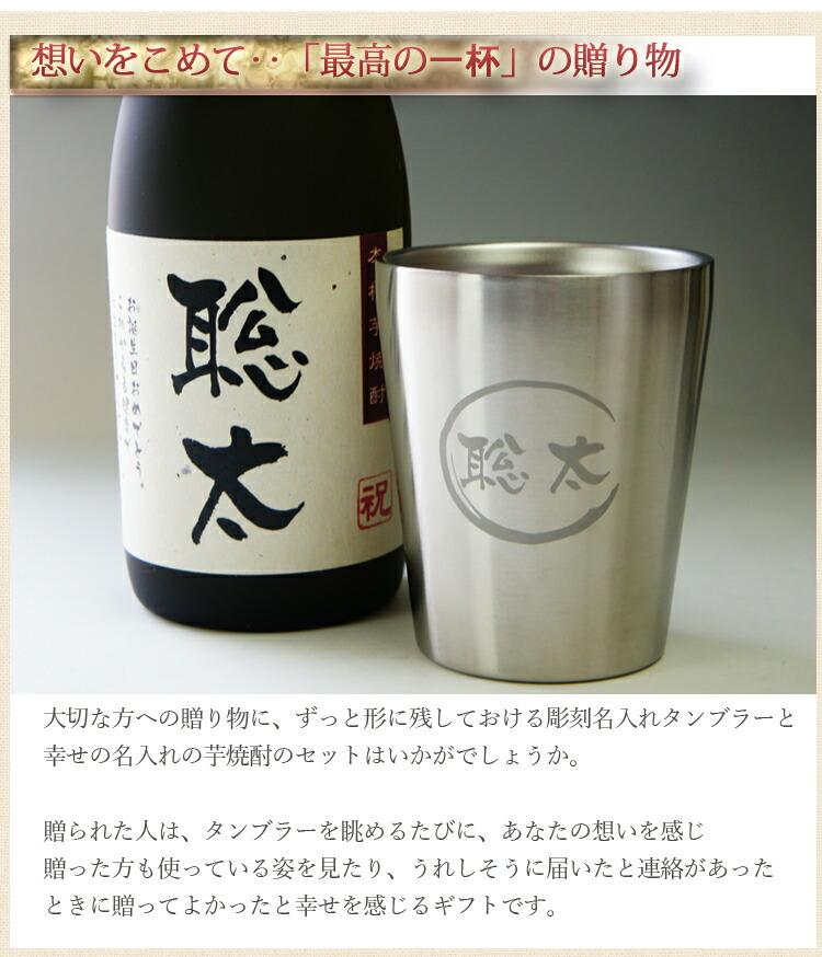 【40代男性上司】新築祝いに喜ばれる名入れ焼酎タンブラーのおすすめって?【予算5000円】