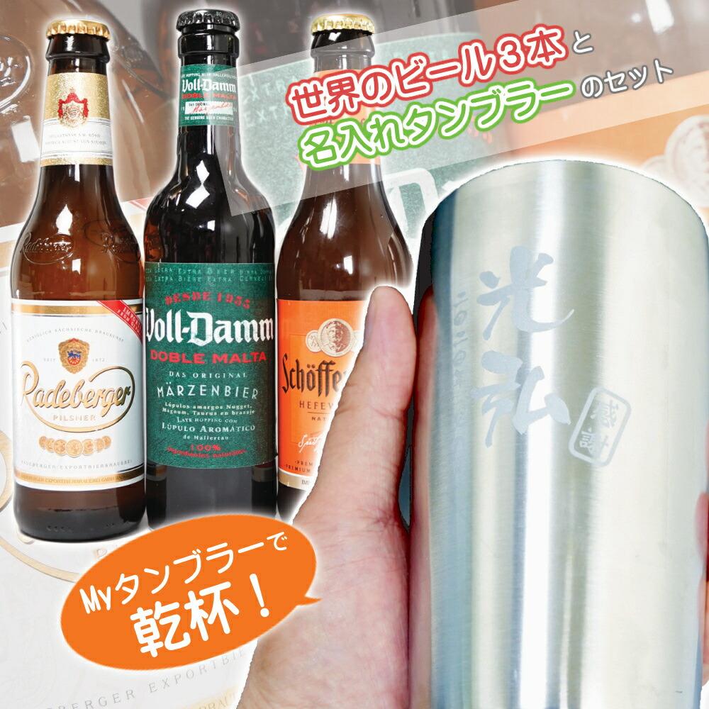 世界のビール 名入れのタンブラー