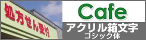 アクリル箱文字・ゴシック書体