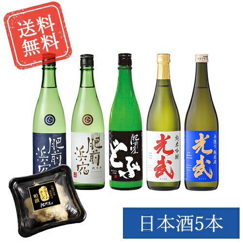 【送料無料】家飲み応援 日本酒720mlx5本+おつまみセット