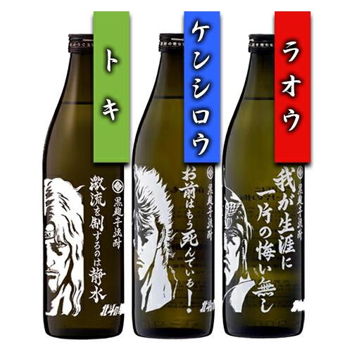 【送料無料】北斗の拳コラボ 飲み比べセット 900ml×3本