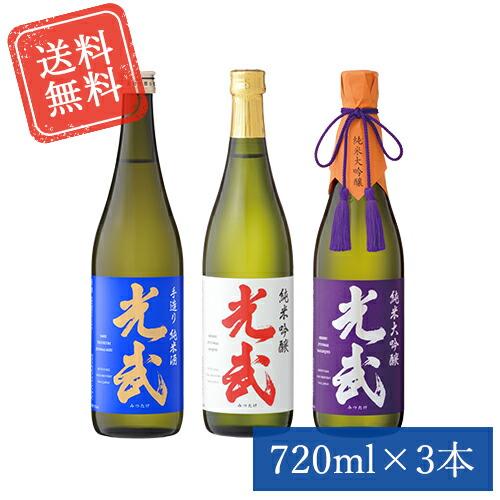 【送料無料】光武 豪華 飲み比べセット 720ml×3
