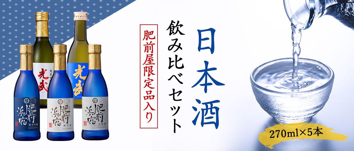 日本酒飲み比べセット 270ml